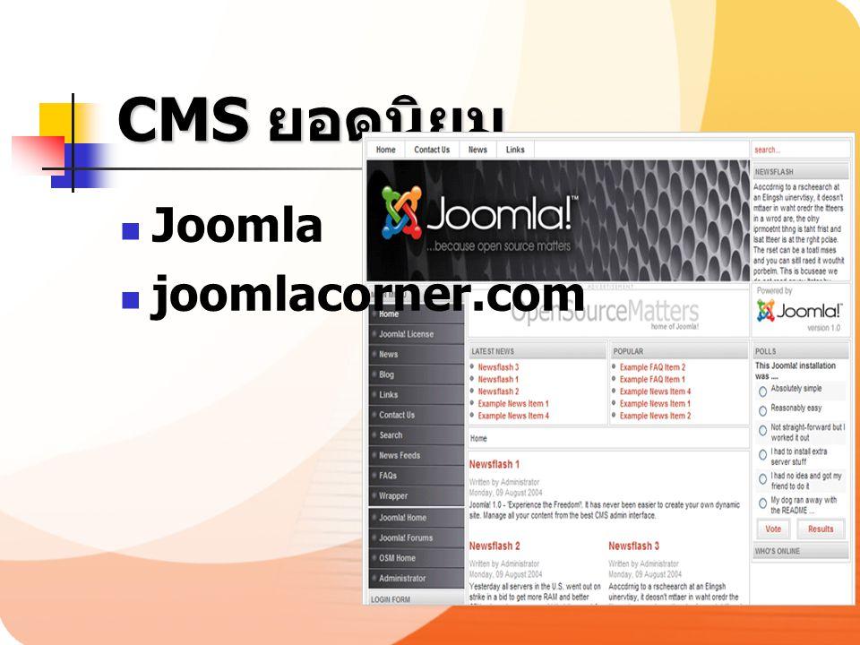 CMS ยอดนิยม Joomla joomlacorner.com