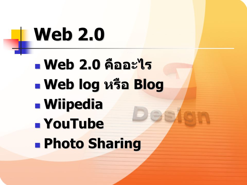 Web 2.0 Web 2.0 คืออะไร Web log หรือ Blog Wiipedia YouTube