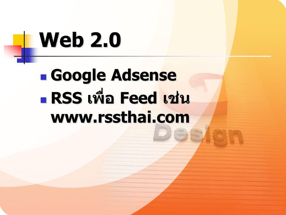 Web 2.0 Google Adsense RSS เพื่อ Feed เช่น www.rssthai.com