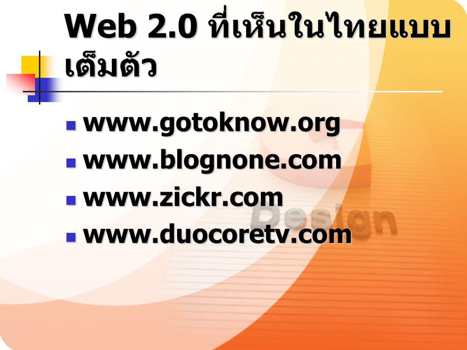 Web 2.0 ที่เห็นในไทยแบบเต็มตัว