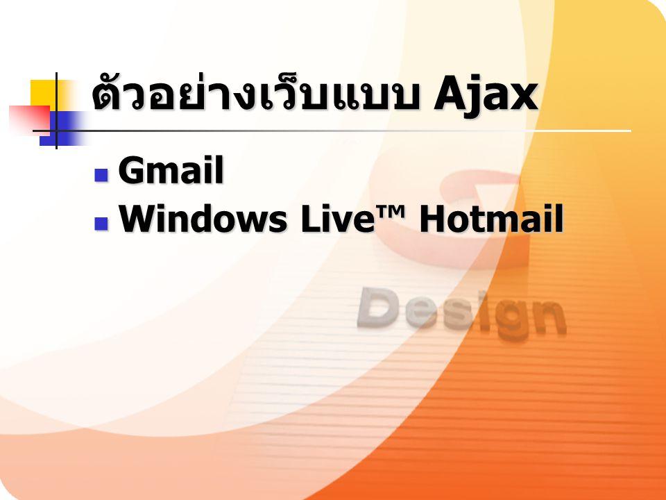 ตัวอย่างเว็บแบบ Ajax Gmail Windows Live™ Hotmail