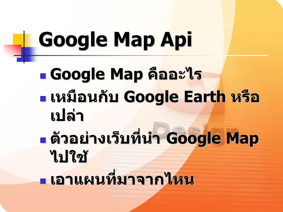 Google Map Api Google Map คืออะไร เหมือนกับ Google Earth หรือเปล่า
