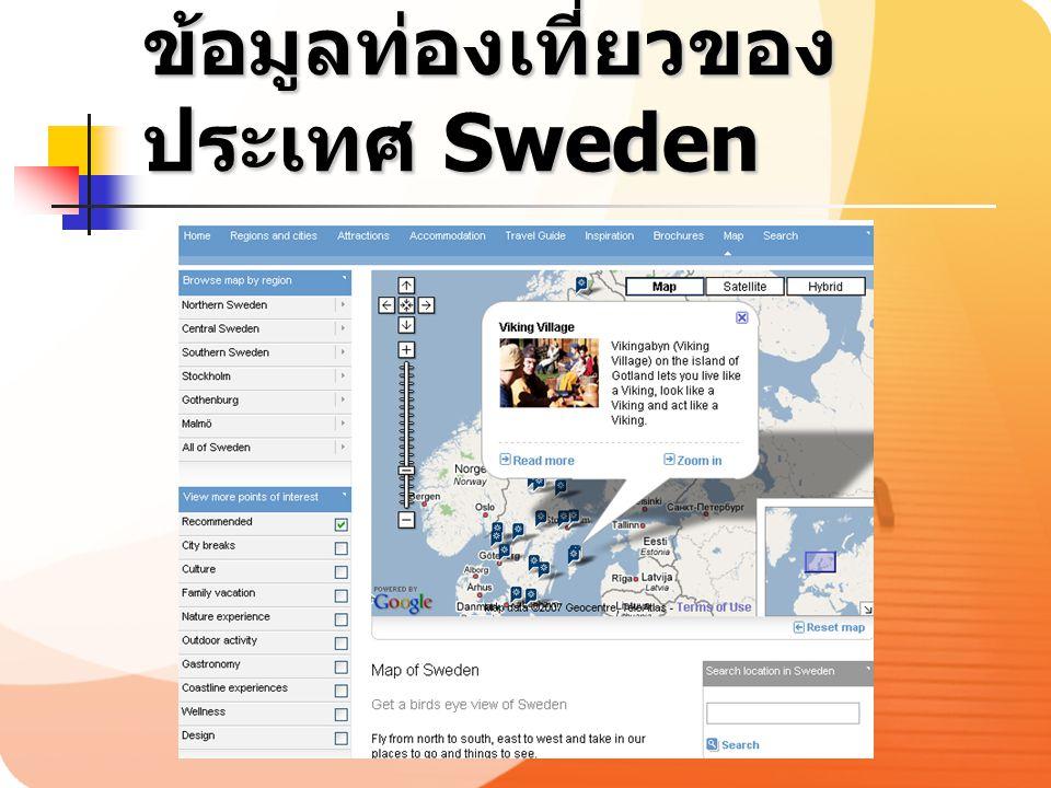 ข้อมูลท่องเที่ยวของประเทศ Sweden