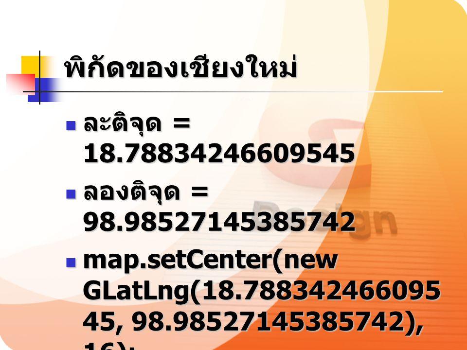 พิกัดของเชียงใหม่ ละติจุด = 18.78834246609545
