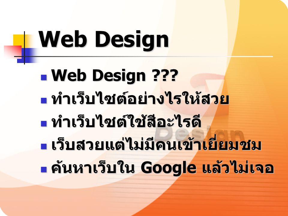 Web Design Web Design ทำเว็บไซต์อย่างไรให้สวย