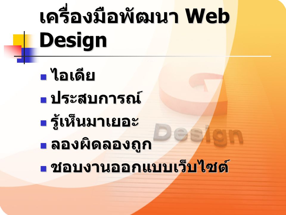 เครื่องมือพัฒนา Web Design