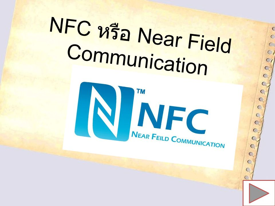 NFC หรือ Near Field Communication