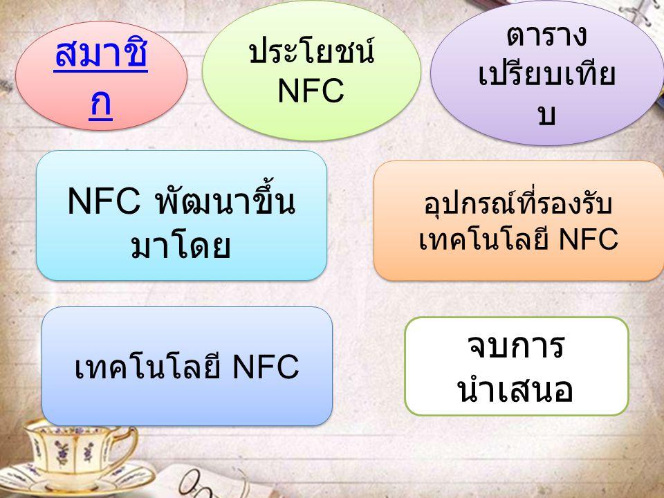 อุปกรณ์ที่รองรับเทคโนโลยี NFC
