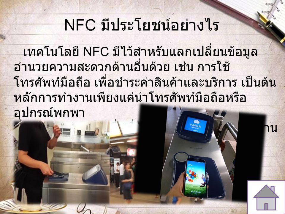 NFC มีประโยชน์อย่างไร