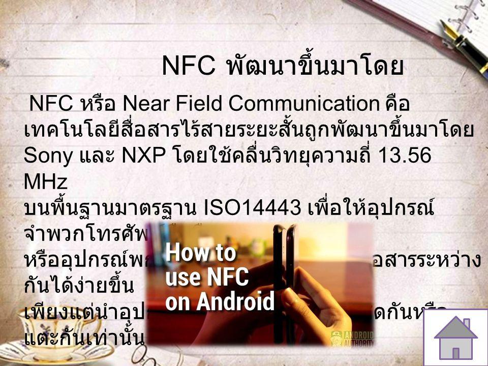 NFC พัฒนาขึ้นมาโดย