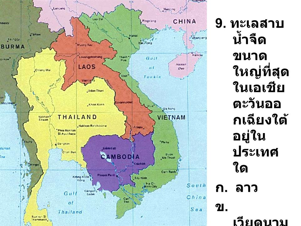 9. ทะเลสาบน้ำจืดขนาดใหญ่ที่สุดในเอเชียตะวันออกเฉียงใต้อยู่ในประเทศใด