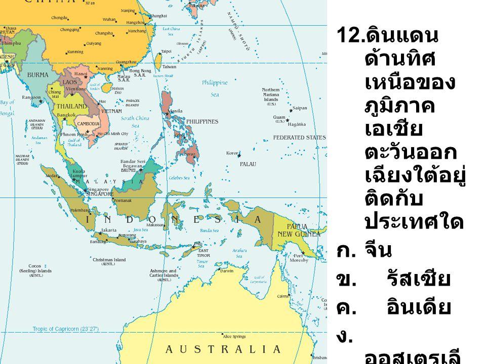 ดินแดนด้านทิศเหนือของภูมิภาคเอเชียตะวันออกเฉียงใต้อยู่ติดกับประเทศใด