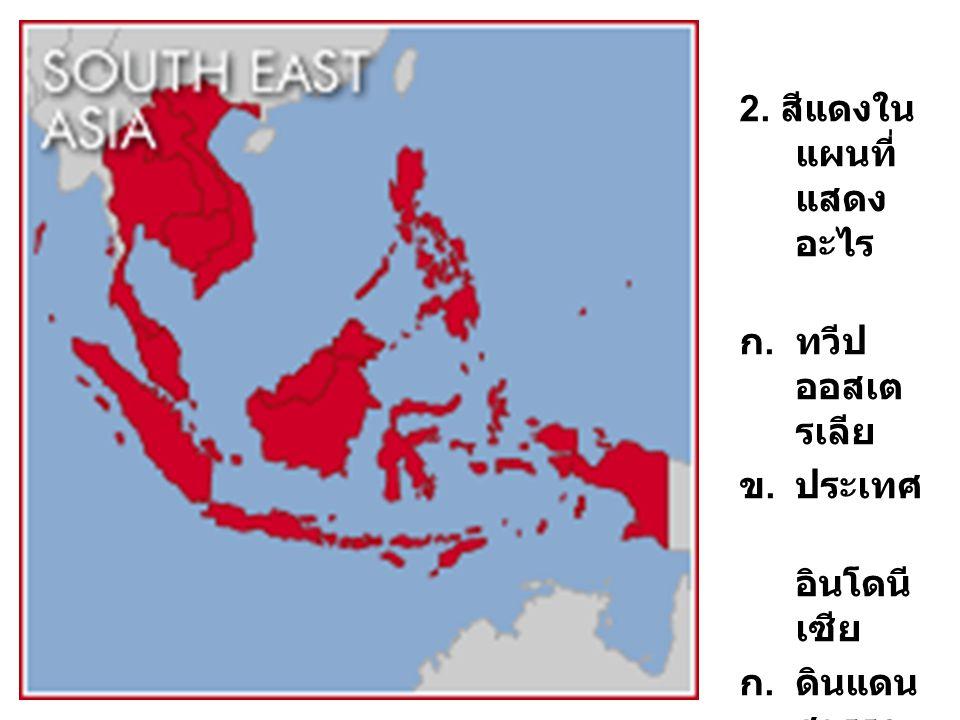 2. สีแดงในแผนที่แสดงอะไร