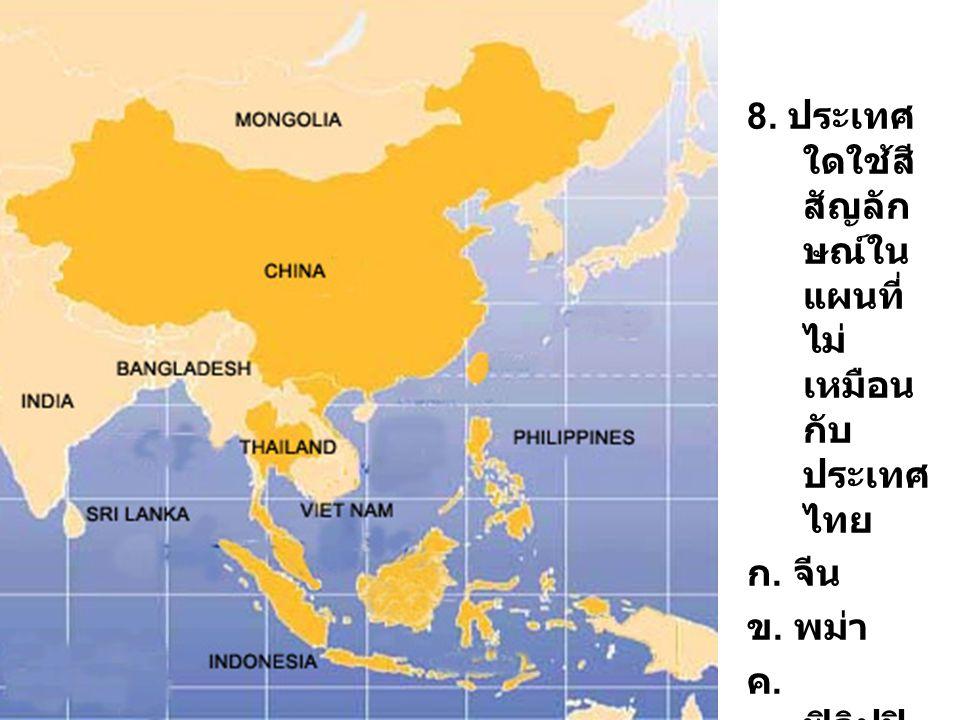 8. ประเทศใดใช้สีสัญลักษณ์ในแผนที่ไม่เหมือนกับประเทศไทย
