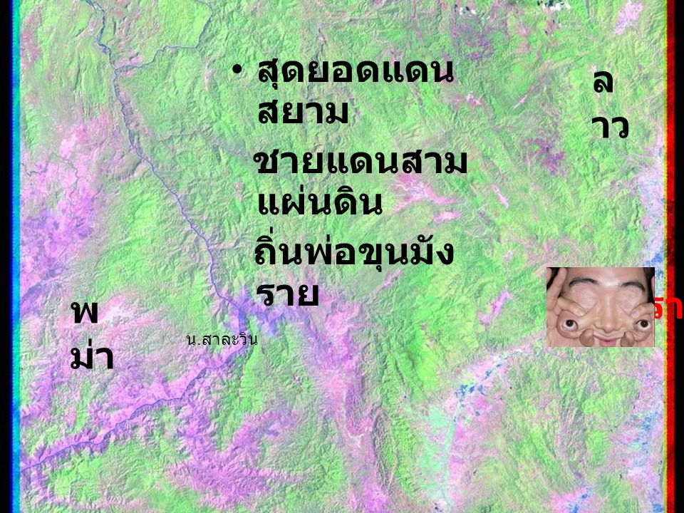 พม่า เชียงราย สุดยอดแดนสยาม ลาว ชายแดนสามแผ่นดิน ถิ่นพ่อขุนมังราย