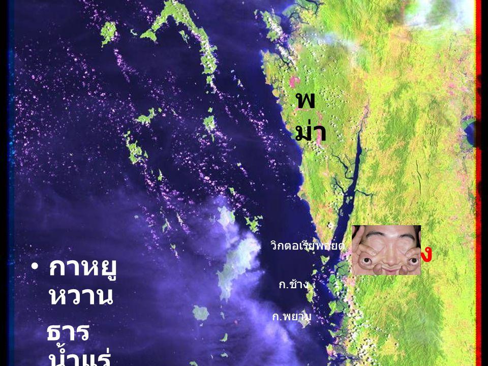 ระนอง พม่า กาหยูหวาน ระนอง ธารน้ำแร่ บ่อน้ำร้อน วิกตอเรียพอยต์ ก.ช้าง