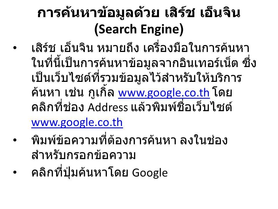 การค้นหาข้อมูลด้วย เสิร์ช เอ็นจิน (Search Engine)