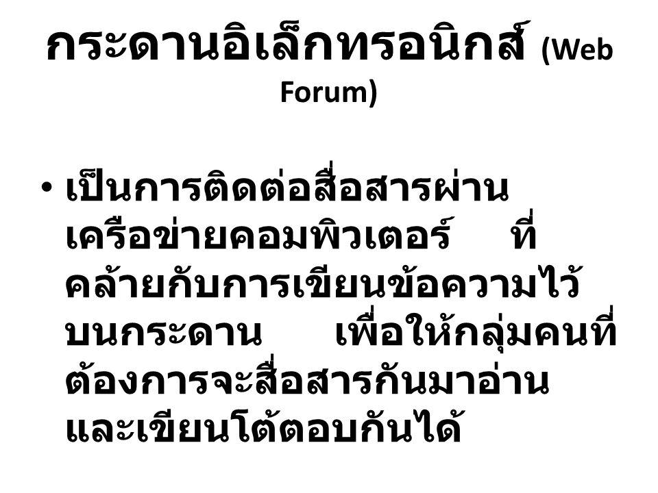 กระดานอิเล็กทรอนิกส์ (Web Forum)