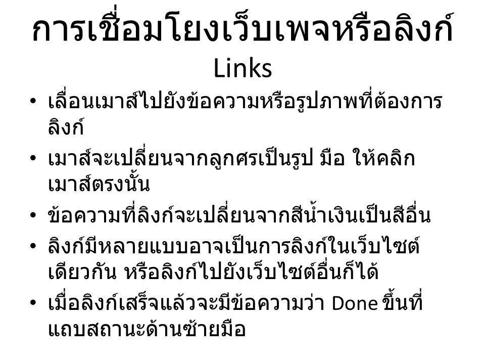 การเชื่อมโยงเว็บเพจหรือลิงก์ Links