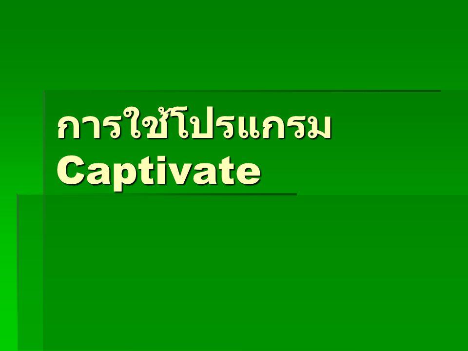 การใช้โปรแกรม Captivate