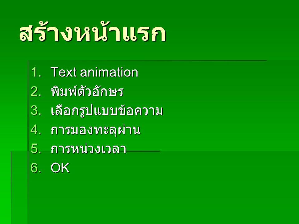สร้างหน้าแรก Text animation พิมพ์ตัวอักษร เลือกรูปแบบข้อความ