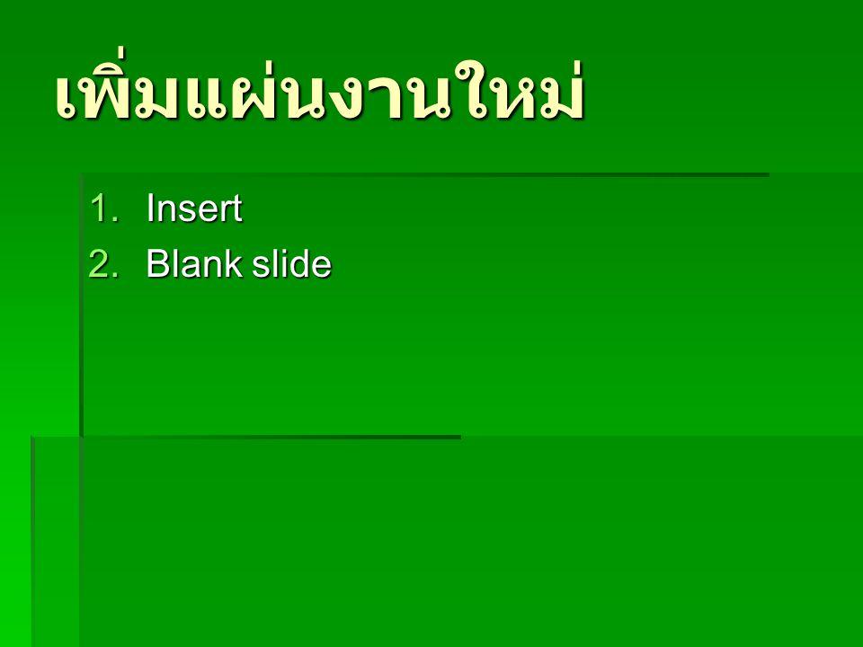 เพิ่มแผ่นงานใหม่ Insert Blank slide