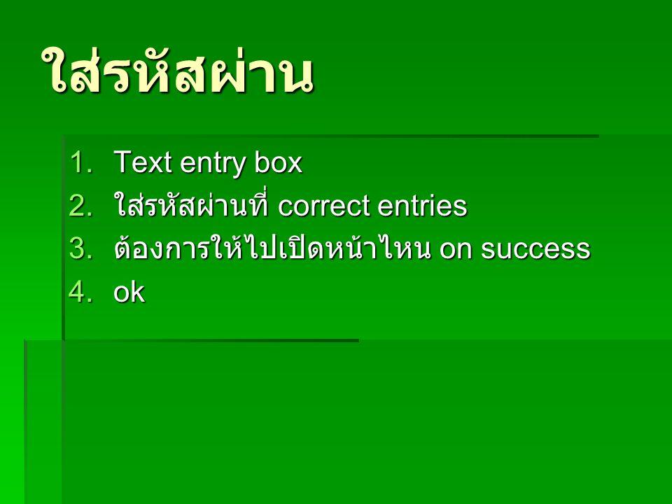 ใส่รหัสผ่าน Text entry box ใส่รหัสผ่านที่ correct entries