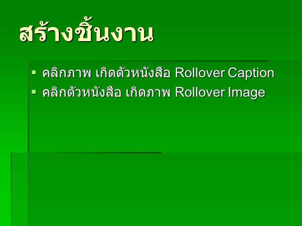 สร้างชิ้นงาน คลิกภาพ เกิดตัวหนังสือ Rollover Caption