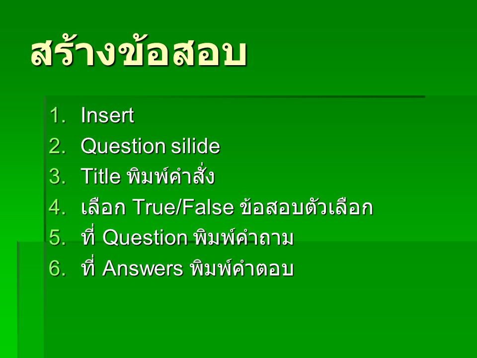สร้างข้อสอบ Insert Question silide Title พิมพ์คำสั่ง