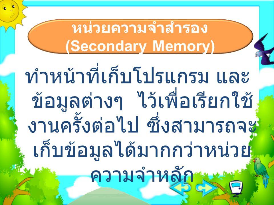 หน่วยความจำสำรอง (Secondary Memory)
