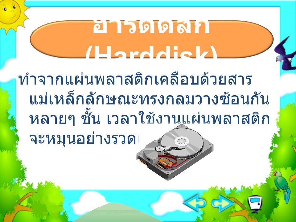 ฮาร์ดดิสก์ (Harddisk)