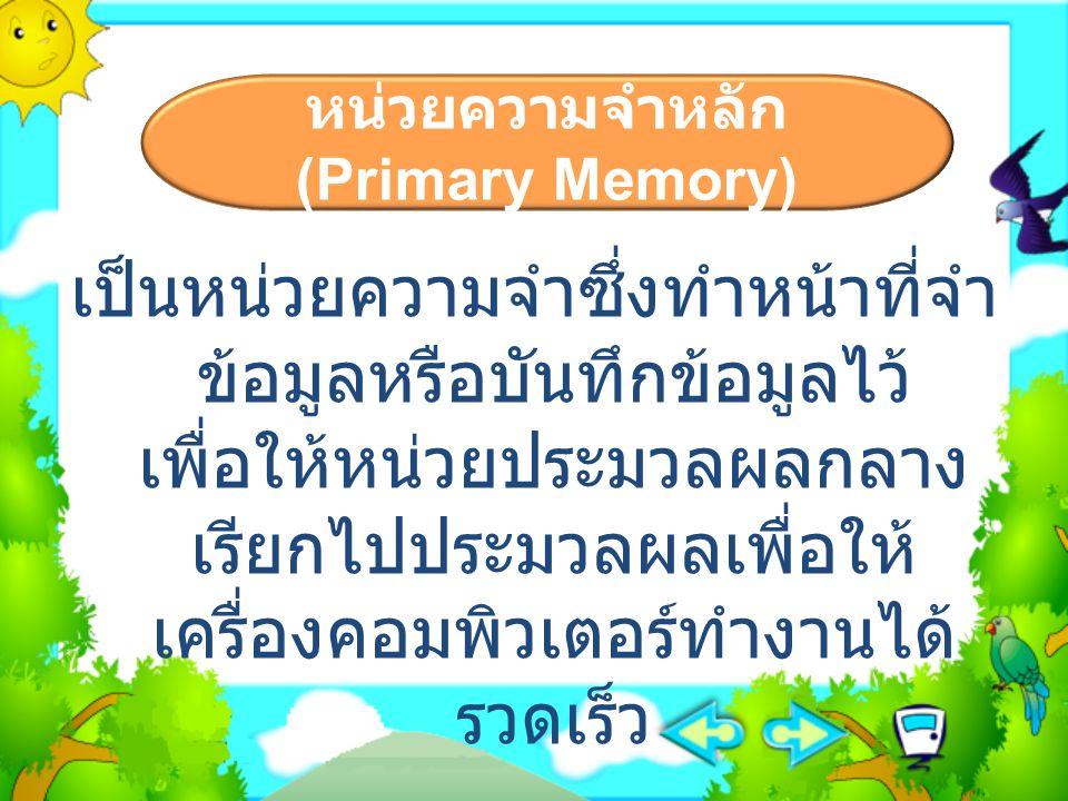 หน่วยความจำหลัก (Primary Memory)