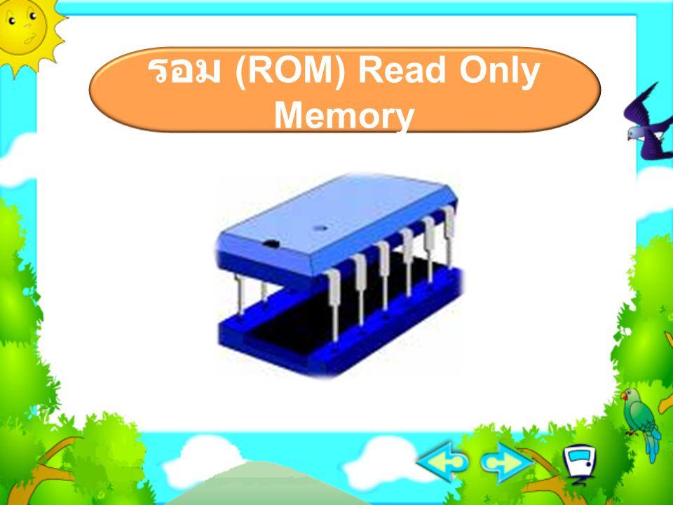 รอม (ROM) Read Only Memory