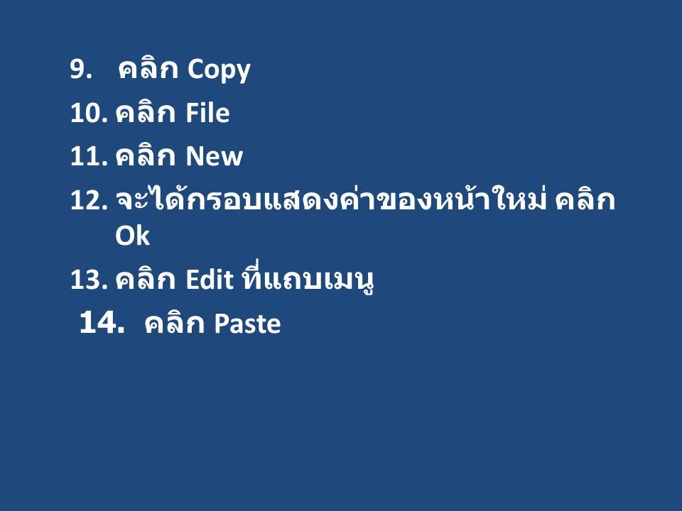 9. คลิก Copy 10. คลิก File 11. คลิก New 12