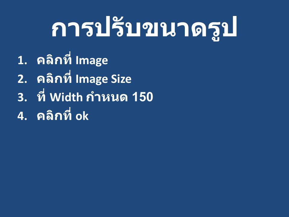 การปรับขนาดรูป คลิกที่ Image คลิกที่ Image Size ที่ Width กำหนด 150
