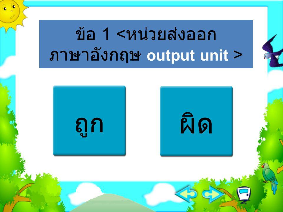 ข้อ 1 <หน่วยส่งออก ภาษาอังกฤษ output unit >