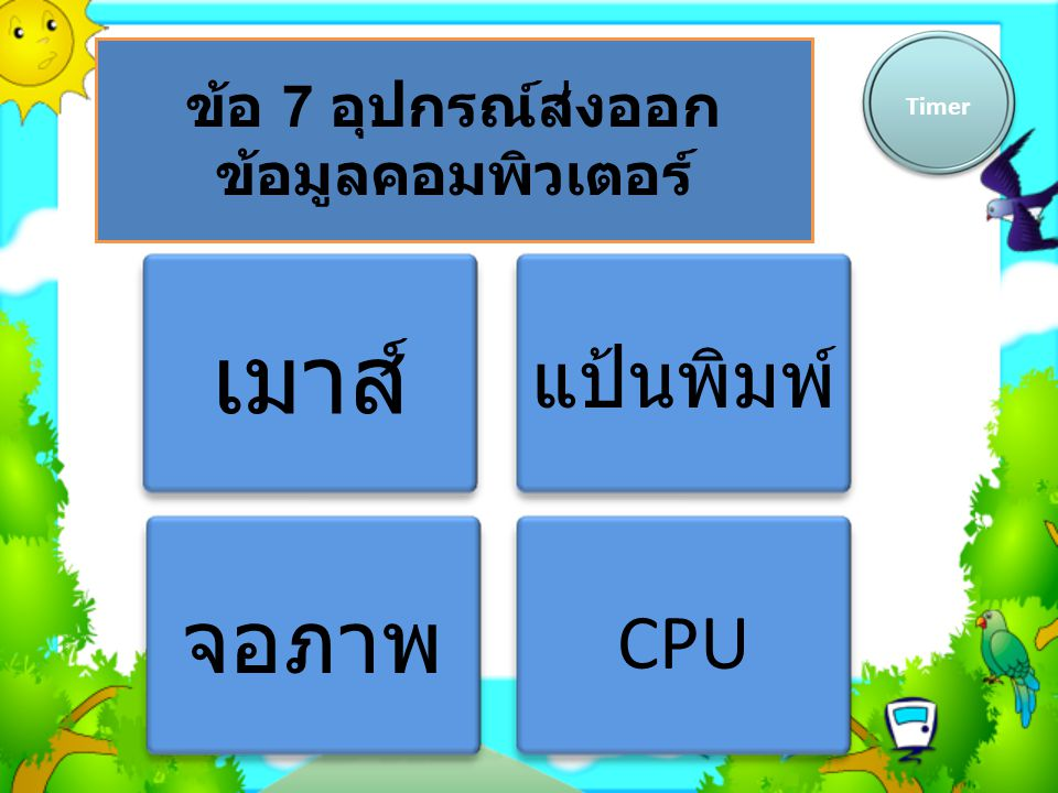 ข้อ 7 อุปกรณ์ส่งออกข้อมูลคอมพิวเตอร์