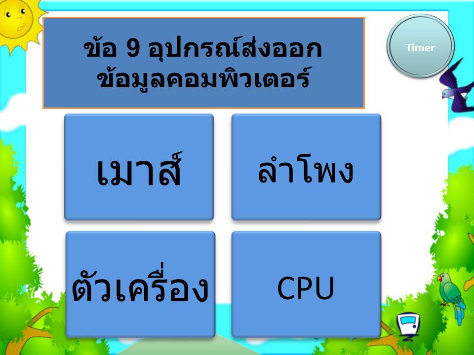 ข้อ 9 อุปกรณ์ส่งออกข้อมูลคอมพิวเตอร์