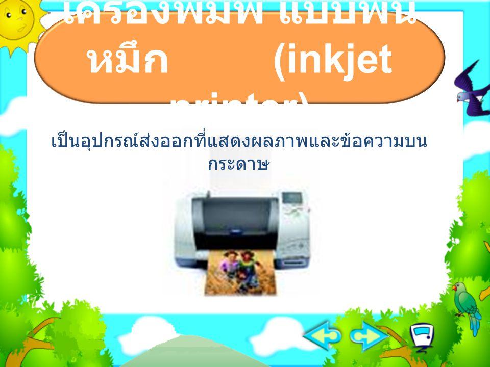 เครื่องพิมพ์ แบบพ่นหมึก (inkjet printer)
