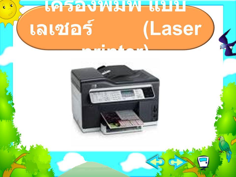เครื่องพิมพ์ แบบเลเซอร์ (Laser printer)