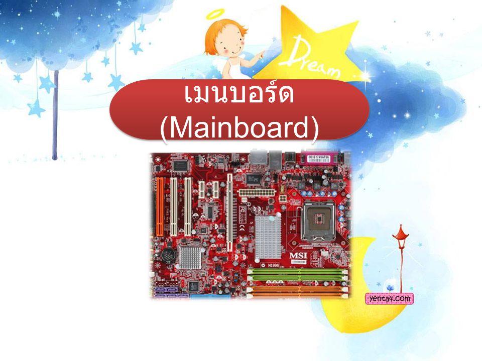 เมนบอร์ด (Mainboard)