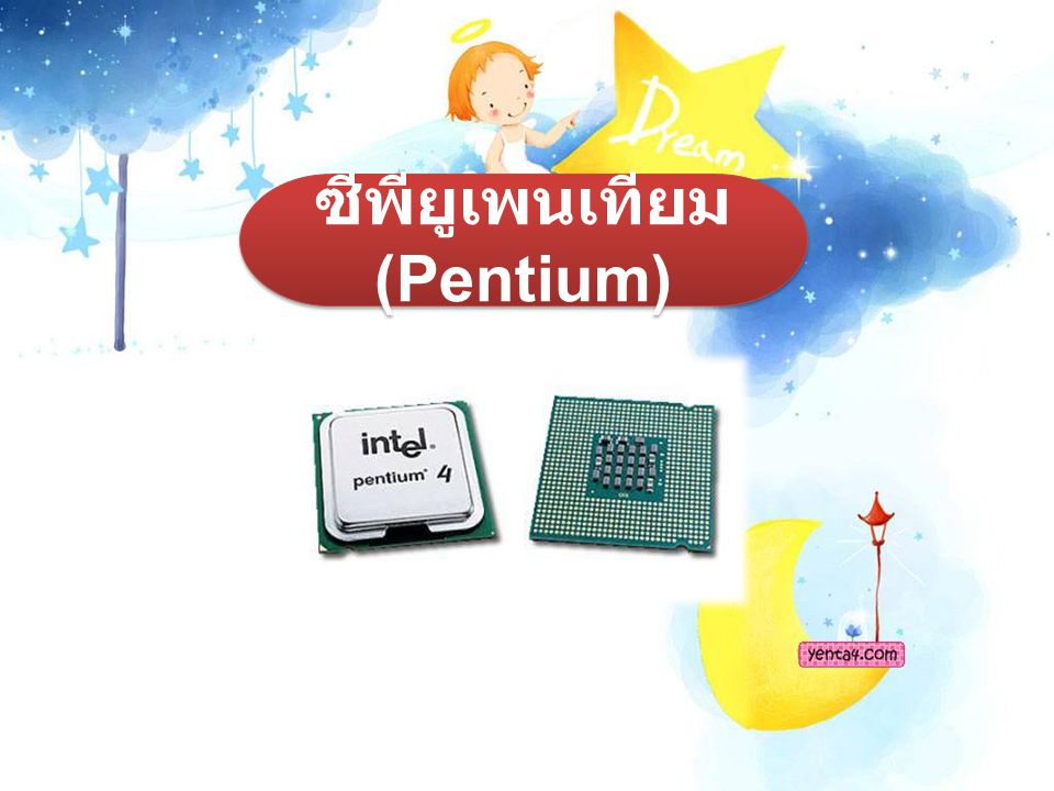 ซีพียูเพนเทียม (Pentium)