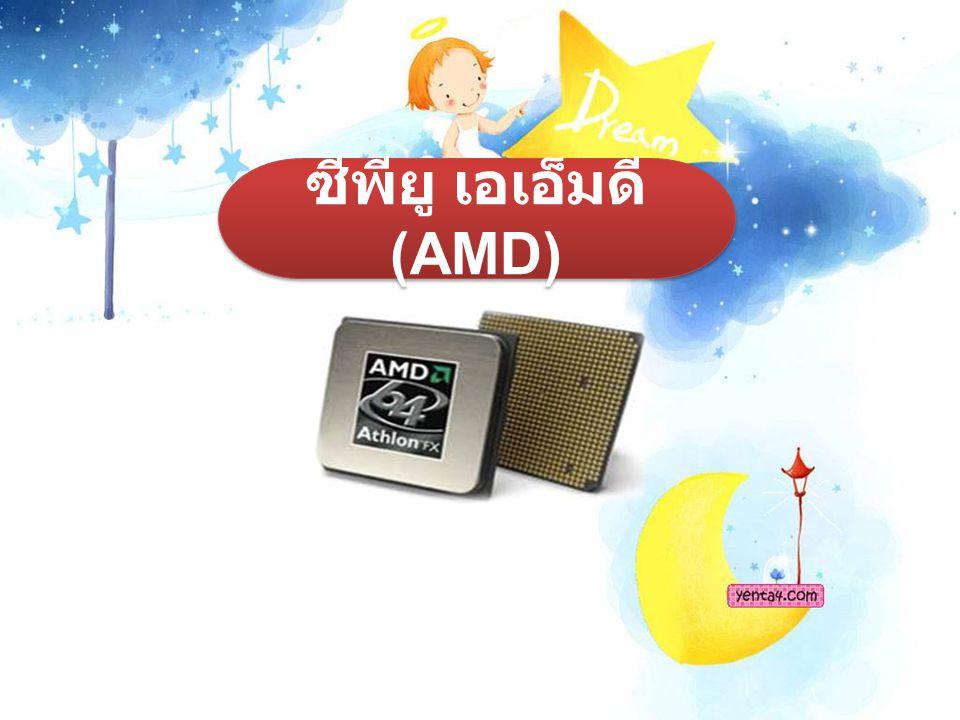 ซีพียู เอเอ็มดี (AMD)