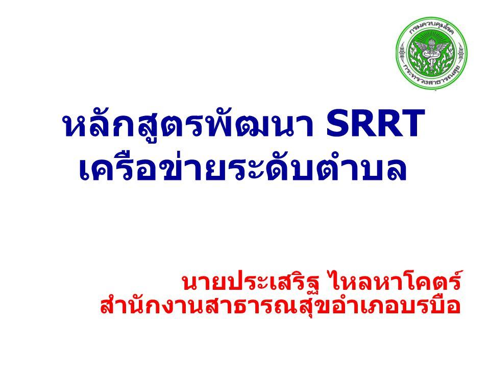 หลักสูตรพัฒนา SRRT เครือข่ายระดับตำบล