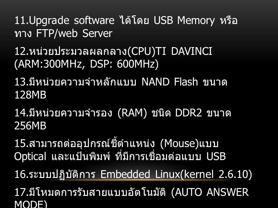 11.Upgrade software ได้โดย USB Memory หรือทาง FTP/web Server