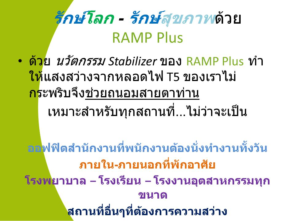 รักษ์โลก - รักษ์สุขภาพด้วย RAMP Plus