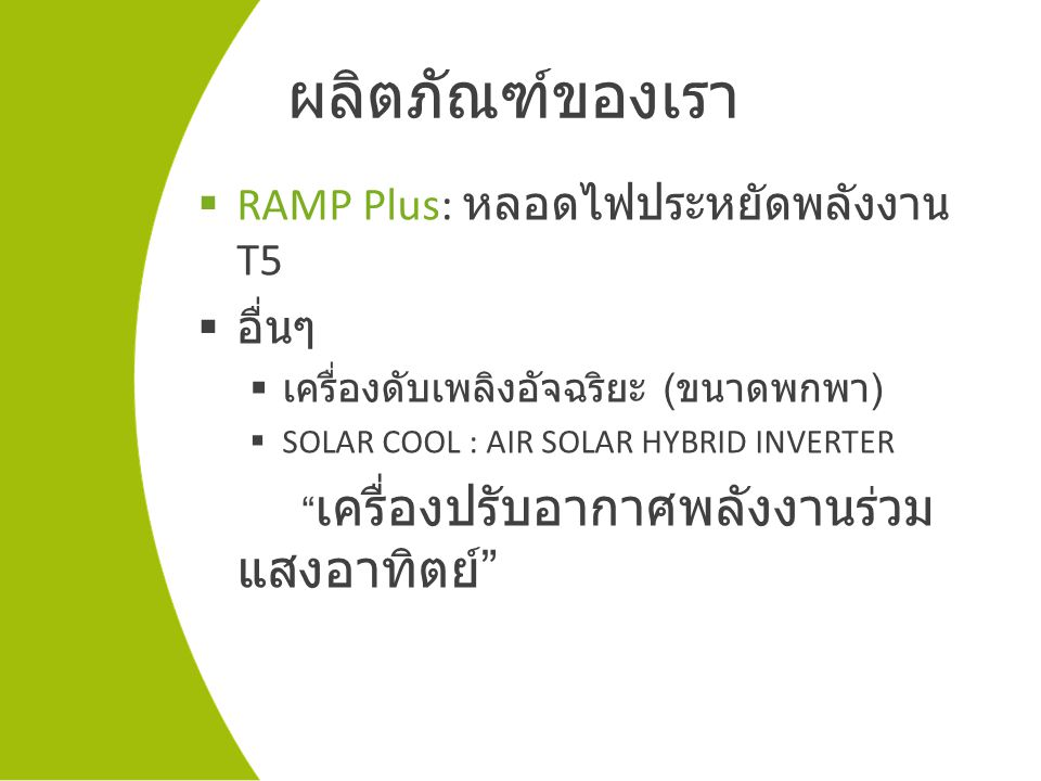 ผลิตภัณฑ์ของเรา RAMP Plus: หลอดไฟประหยัดพลังงาน T5 อื่นๆ