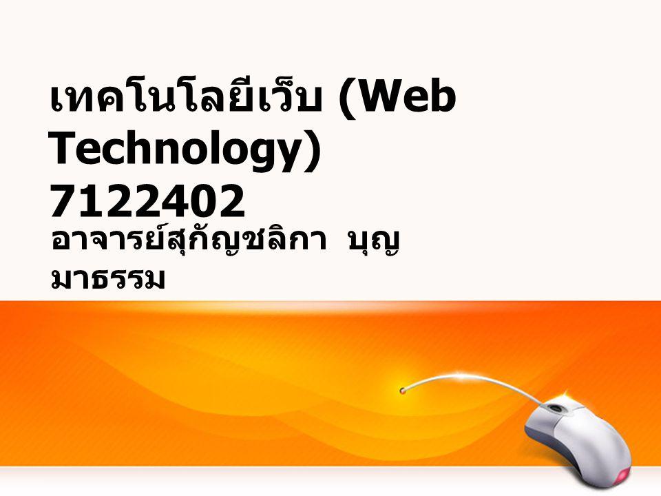 เทคโนโลยีเว็บ (Web Technology) 7122402