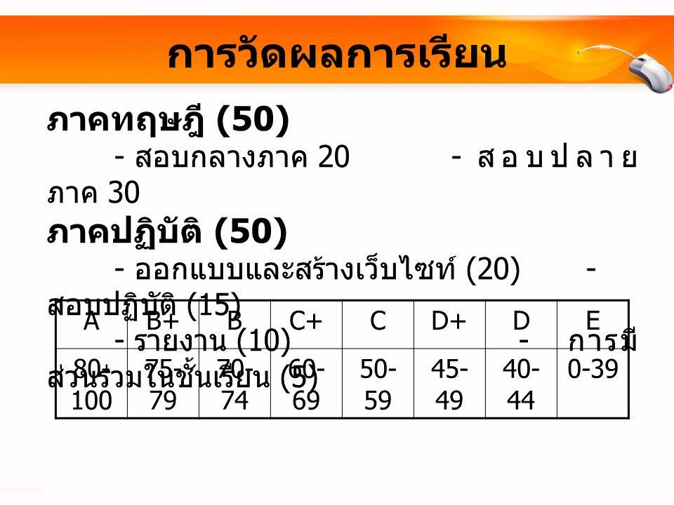 การวัดผลการเรียน ภาคทฤษฎี (50) ภาคปฏิบัติ (50)
