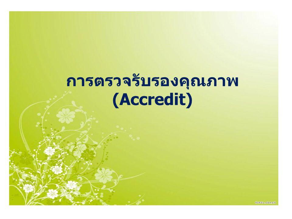 การตรวจรับรองคุณภาพ (Accredit)